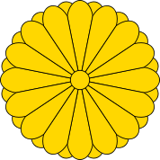 178px-Imperial_Seal_of_Japan.svg